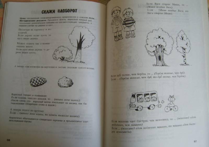 Иллюстрация 22 из 23 для Логопедическая грамматика для детей. Пособие для занятий с детьми 6-8 лет - Ольга Новиковская | Лабиринт - книги. Источник: Tatka