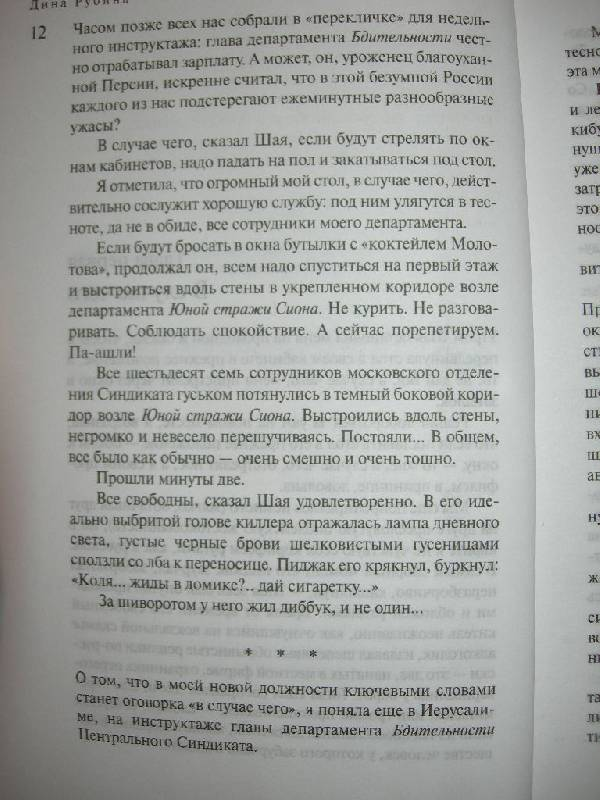 Иллюстрация 4 из 10 для Синдикат - Дина Рубина | Лабиринт - книги. Источник: Мещерякова  Ирина Николаевна