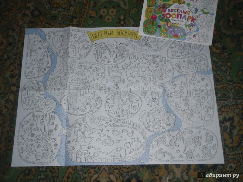 Иллюстрация 6 из 46 для Весёлый зоопарк. Раскраска-плакат ...