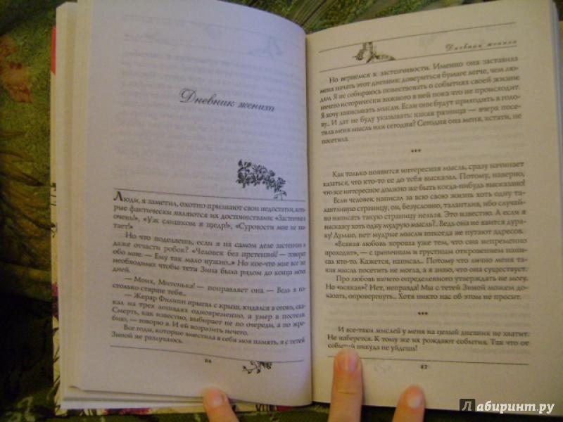 Иллюстрация 4 из 20 для О любви: Сборник - Анатолий Алексин   Лабиринт - книги. Источник: anchutka