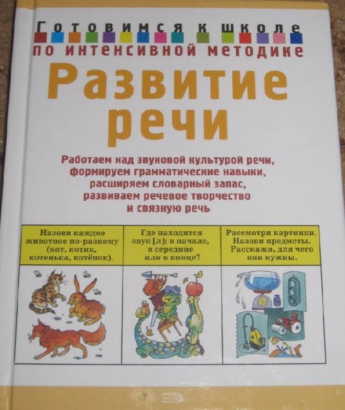 Иллюстрация 1 из 12 для Развитие речи - Юлия Соколова | Лабиринт - книги. Источник: Марийка