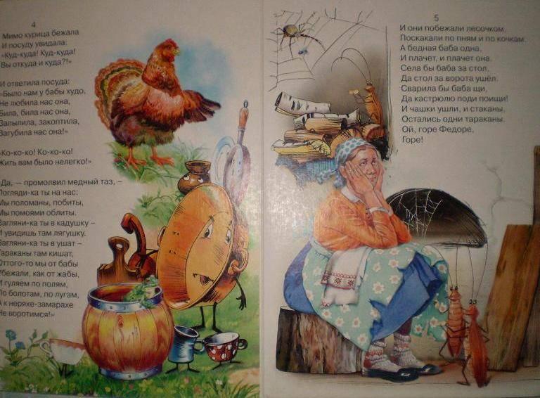 Иллюстрация 41 из 43 для Федорино горе + DVD - Корней Чуковский | Лабиринт - книги. Источник: Ирина