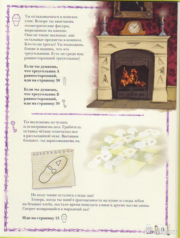 Иллюстрация 9 из 13 для Замок лабиринтов - Дэвид Гловер   Лабиринт - книги. Источник: Ёжик
