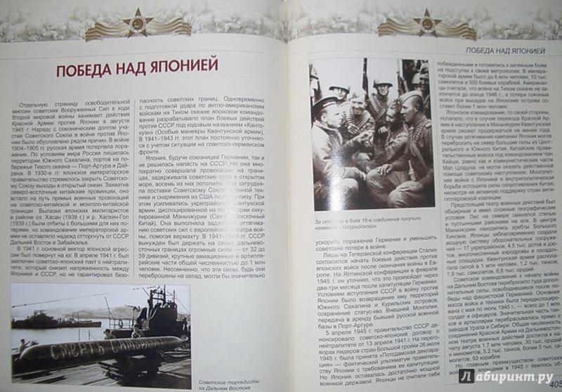 Иллюстрация 9 из 9 для Великая Отечественная война - Ржешевский, Никифоров | Лабиринт - книги. Источник: Елизовета Савинова