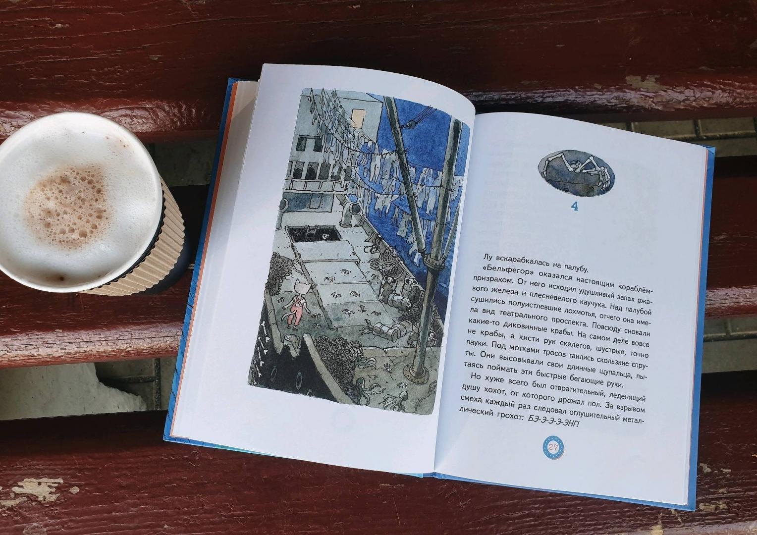 Иллюстрация 43 из 43 для Лу Всехнаверх. Книга I. Безбилетный пассажир - Франсуа Плас | Лабиринт - книги. Источник: Андреева Юлия