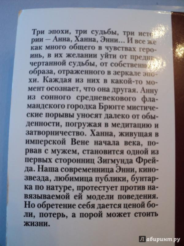 Иллюстрация 9 из 9 для Женщина в зеркале - Эрик-Эмманюэль Шмитт | Лабиринт - книги. Источник: Марика909