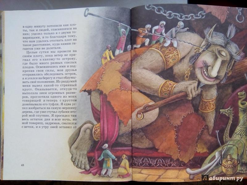 Иллюстрация 4 из 25 для Все путешествия Синдбада   Лабиринт - книги. Источник: Анрепо Екатерина