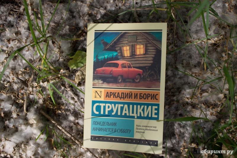 Иллюстрация 23 из 53 для Понедельник начинается в субботу - Стругацкий, Стругацкий | Лабиринт - книги. Источник: Лабиринт