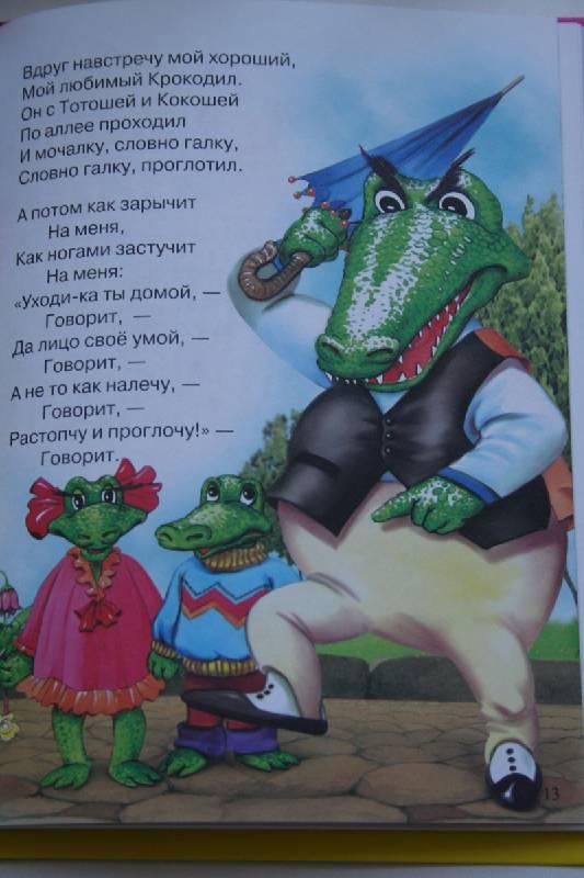 Иллюстрация 18 из 26 для Мойдодыр - Корней Чуковский | Лабиринт - книги. Источник: Иойлева  Елена Николаевна