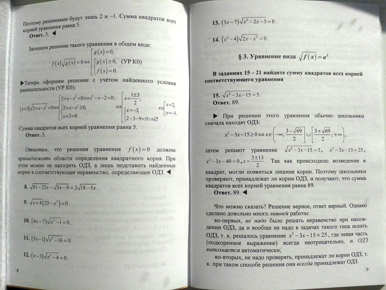 Иллюстрация 1 из 5 для Иррациональные уравнения. ЕГЭ. Математика. Выпуск 1 - Софья Колесникова | Лабиринт - книги. Источник: Лабиринт