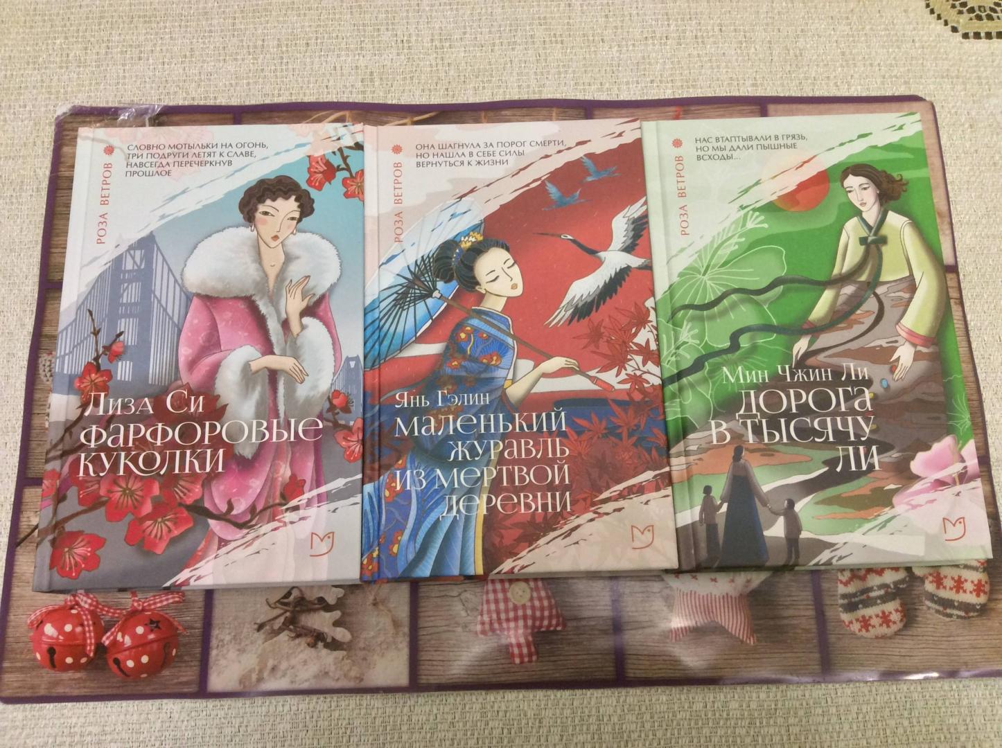 Иллюстрация 12 из 29 для Дорога в тысячу ли - Мин Ли | Лабиринт - книги. Источник: Lucid Dream