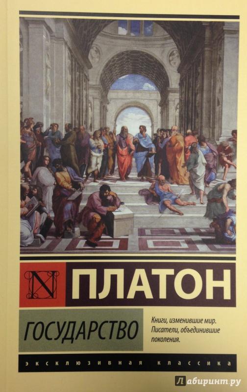 Иллюстрация 14 из 28 для Государство - Платон | Лабиринт - книги. Источник: Tatiana Sheehan