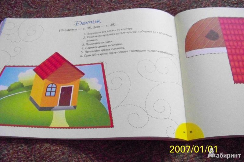 Иллюстрация 12 из 17 для Аппликации - поделки - Ольга Иголкина | Лабиринт - игрушки. Источник: G
