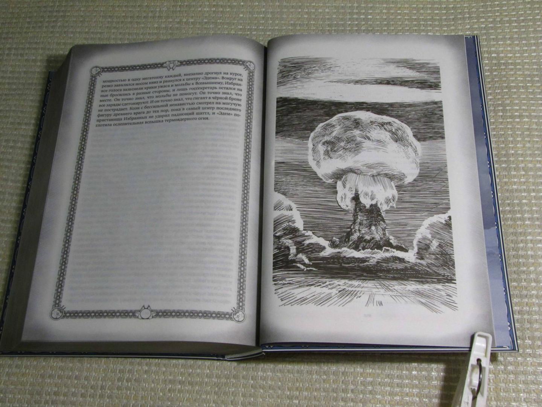 Иллюстрация 12 из 29 для Холод (3 книги в 1) - Сергей Тармашев | Лабиринт - книги. Источник: leo tolstoy