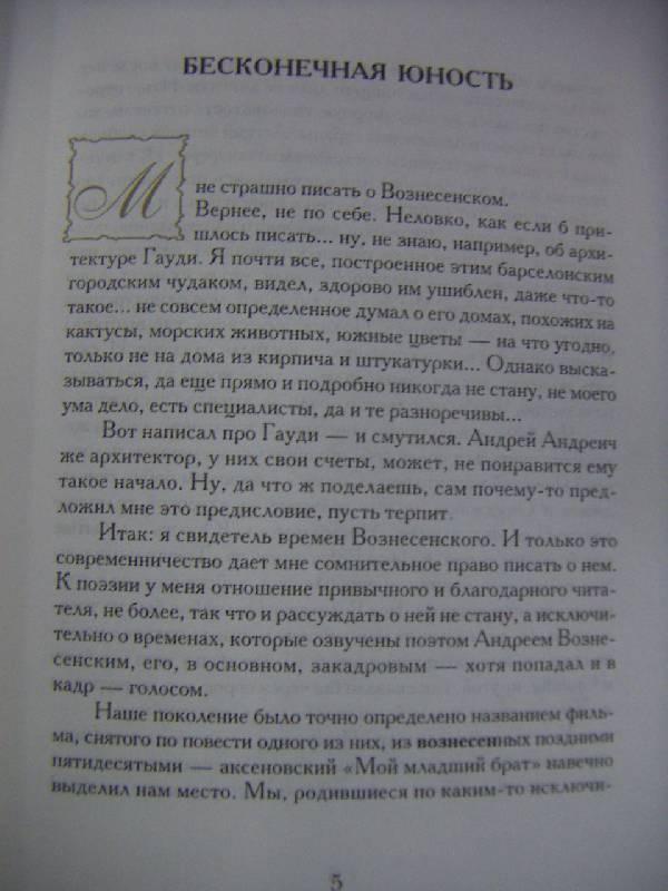 Иллюстрация 3 из 7 для Стихотворения - Андрей Вознесенский | Лабиринт - книги. Источник: Алонсо Кихано