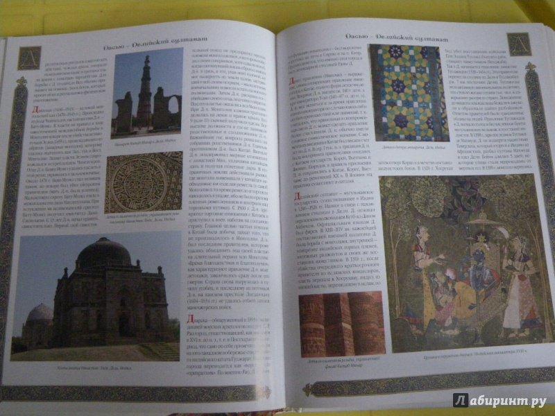 Иллюстрация 14 из 25 для Весь Восток в алфавитном порядке - О. Перзашкевич | Лабиринт - книги. Источник: Зданко  Елена