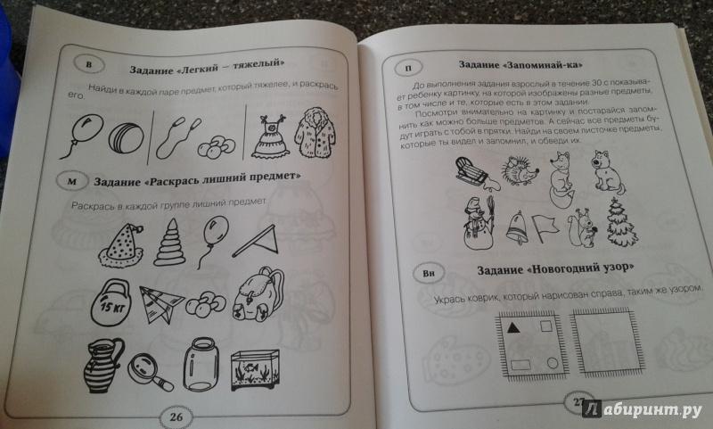 Иллюстрация 13 из 43 для 70 развивающих заданий для дошкольников 4-5 лет - Куражева, Тузаева, Козлова | Лабиринт - книги. Источник: Док-2509