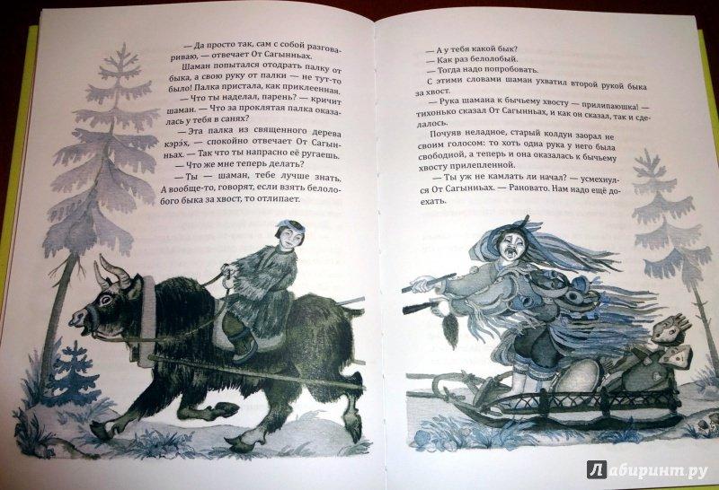 Иллюстрация 23 из 57 для Якутские народные сказки | Лабиринт - книги. Источник: Никoль
