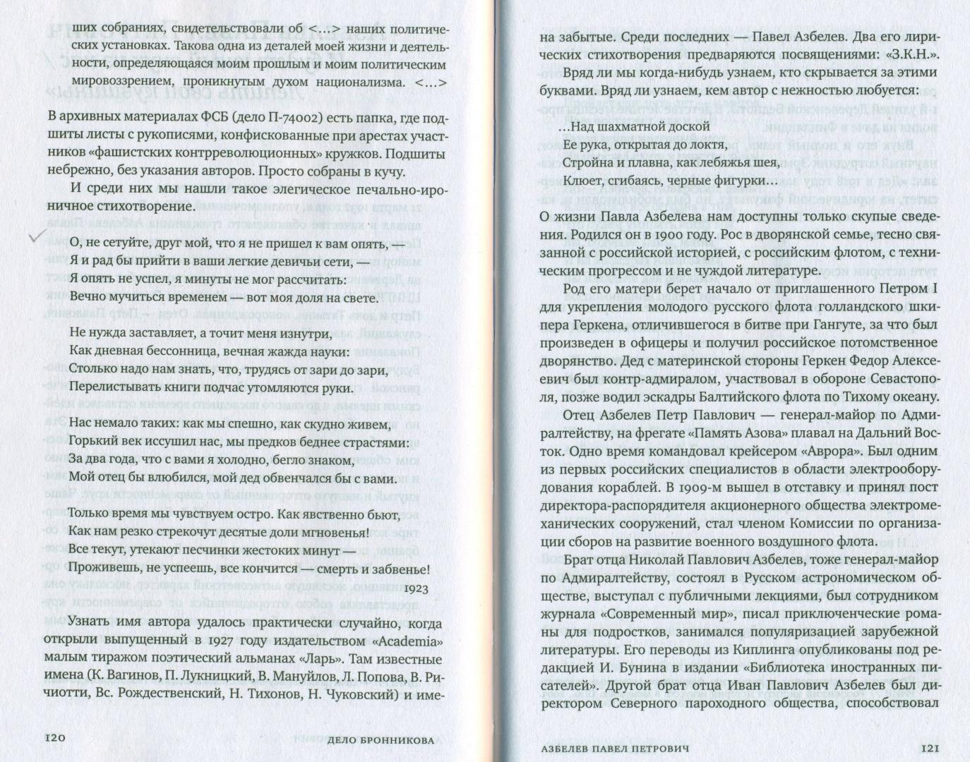 Иллюстрация 20 из 57 для Дело Бронникова - Громова, Позднякова, Вахтина | Лабиринт - книги. Источник: spl