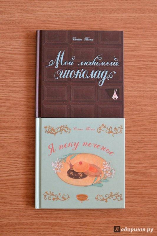картинки как шоколад любить тебя буду этого