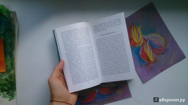 Иллюстрация 3 из 9 для Краткая история биологии. От алхимии до генетики - Айзек Азимов | Лабиринт - книги. Источник: Арамова  Оля