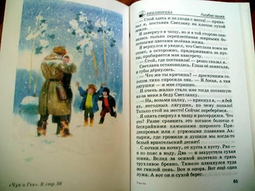 Иллюстрация 19 из 20 для Чук и Гек - Аркадий Гайдар | Лабиринт - книги. Источник: Galia
