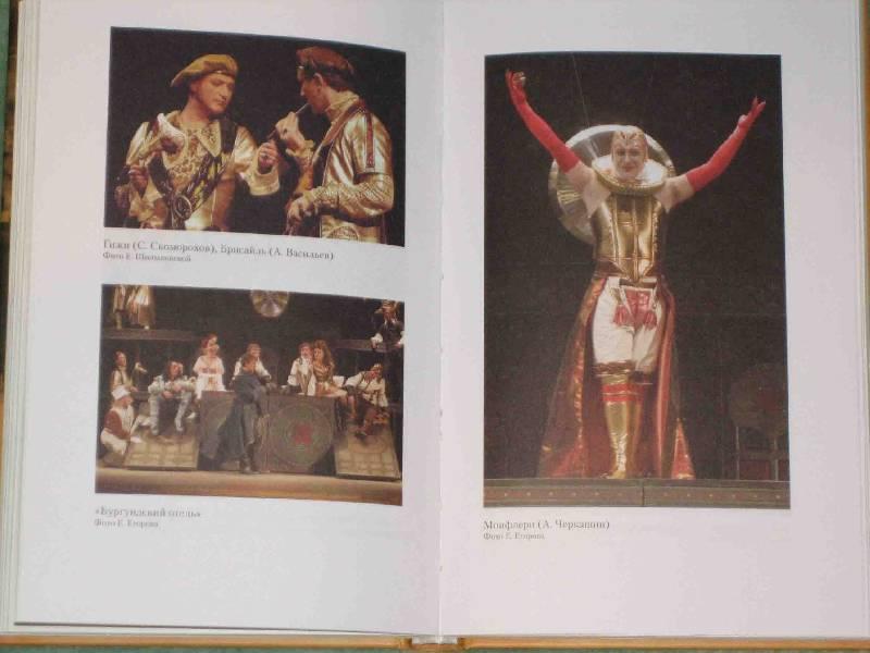 Иллюстрация 15 из 32 для Сирано де Бержерак - Эдмон Ростан | Лабиринт - книги. Источник: Трухина Ирина