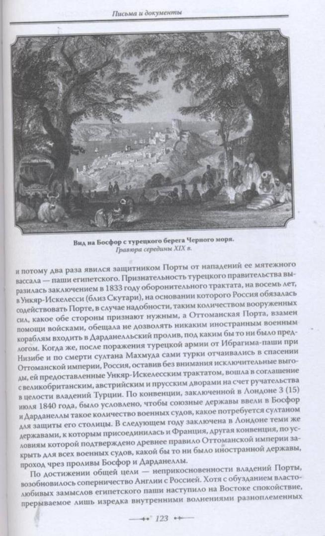 Иллюстрация 16 из 16 для Адмирал Ее Величества России - Павел Нахимов | Лабиринт - книги. Источник: Ифигения