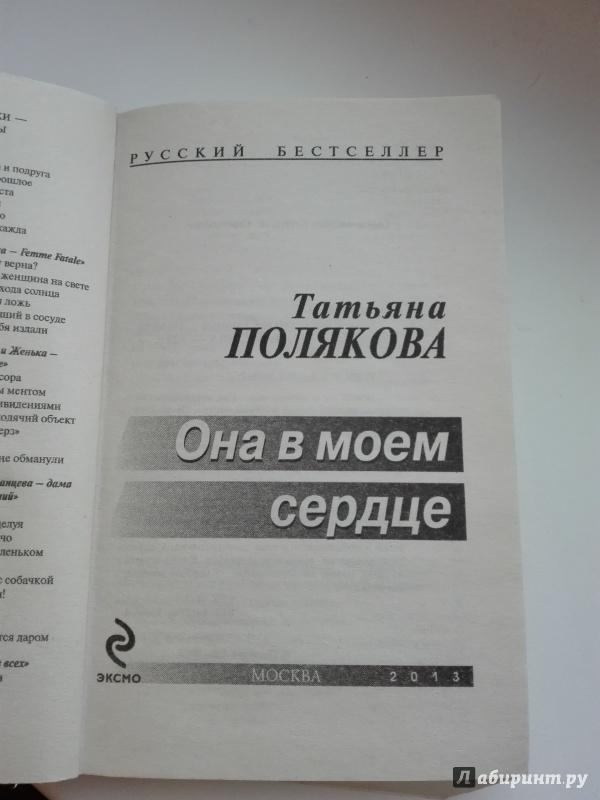 Иллюстрация 15 из 15 для Она в моем сердце - Татьяна Полякова | Лабиринт - книги. Источник: Сафиулина  Юлия