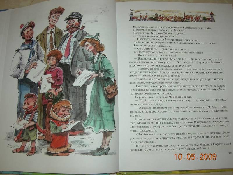 Иллюстрация 3 из 47 для Муфта, Полботинка и Моховая Борода. Новые приключения - Эно Рауд   Лабиринт - книги. Источник: Соловей