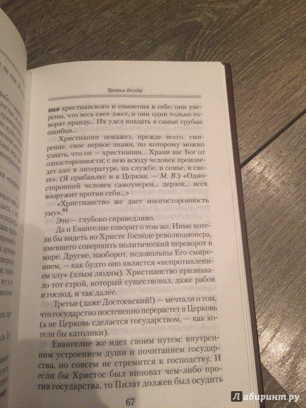 Иллюстрация 18 из 33 для Беседы в вагоне - Вениамин Митрополит | Лабиринт - книги. Источник: Светлана