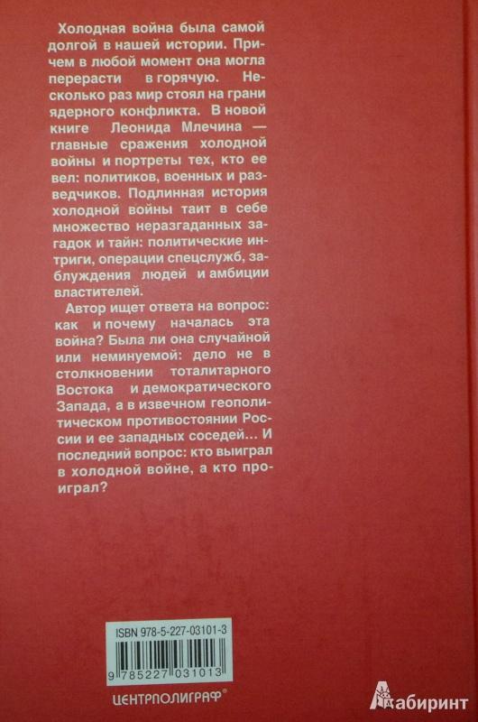 Иллюстрация 3 из 8 для Холодная война: политики, полководцы, разведчики - Леонид Млечин | Лабиринт - книги. Источник: Леонид Сергеев