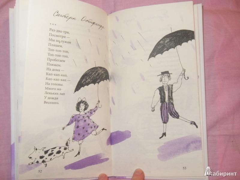 Иллюстрация 35 из 44 для Грустный кондитер | Лабиринт - книги. Источник: knigolyub