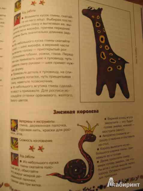 Иллюстрация 6 из 22 для Большая книга поделок - Ольга Белякова | Лабиринт - книги. Источник: Lullabu