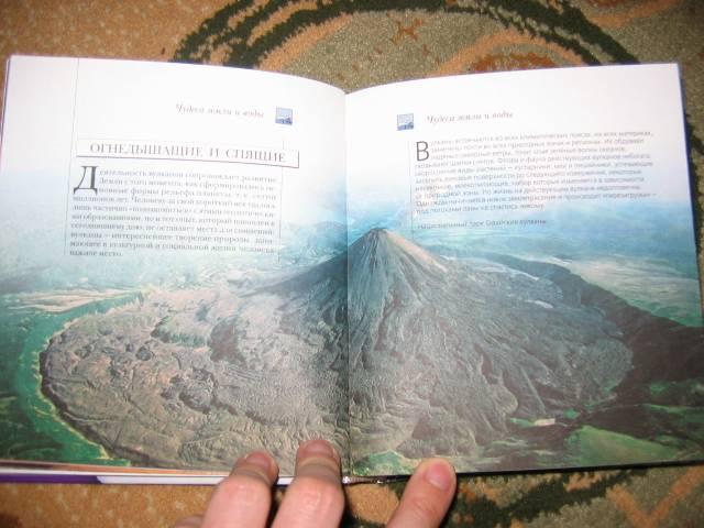 Иллюстрация 20 из 35 для Чудеса природы | Лабиринт - книги. Источник: Мама Ольга