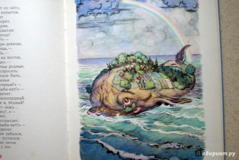 Иллюстрация 63 из 100 для Конек-Горбунок - Петр Ершов | Лабиринт - книги. Источник: Татьяна