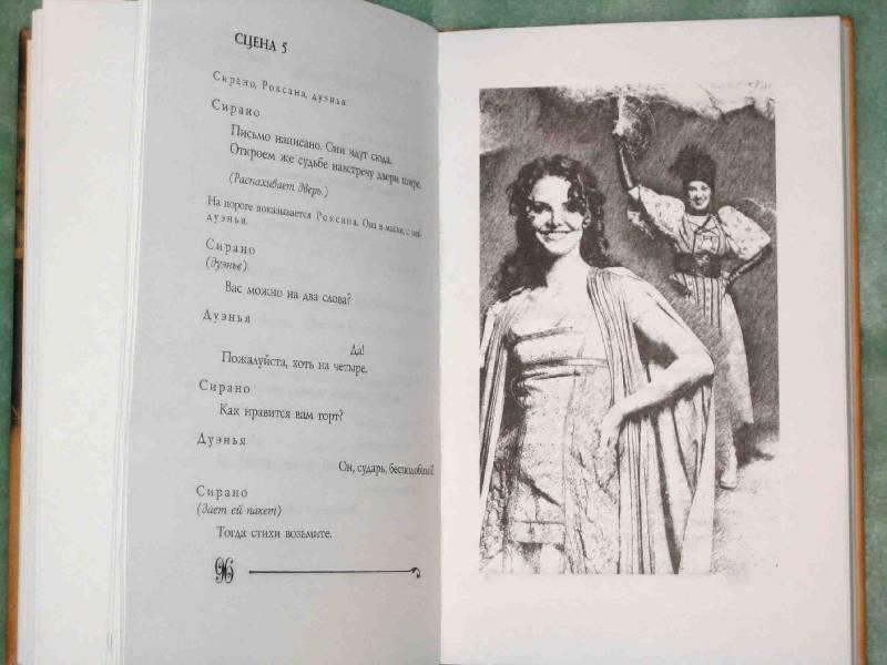 Иллюстрация 8 из 32 для Сирано де Бержерак - Эдмон Ростан | Лабиринт - книги. Источник: Трухина Ирина