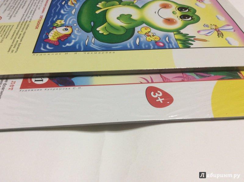 """Иллюстрация 2 из 4 для Развивающая рамка """"Лягушонок"""" (1198)   Лабиринт - игрушки. Источник: Natalia"""