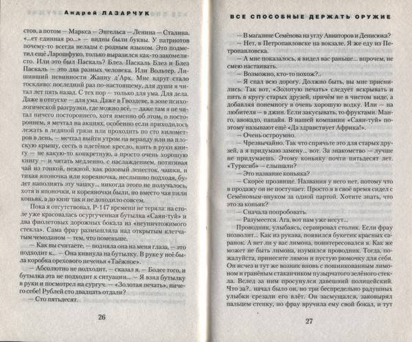 Иллюстрация 1 из 4 для Все способные держать оружие - Андрей Лазарчук | Лабиринт - книги. Источник: Комиссар