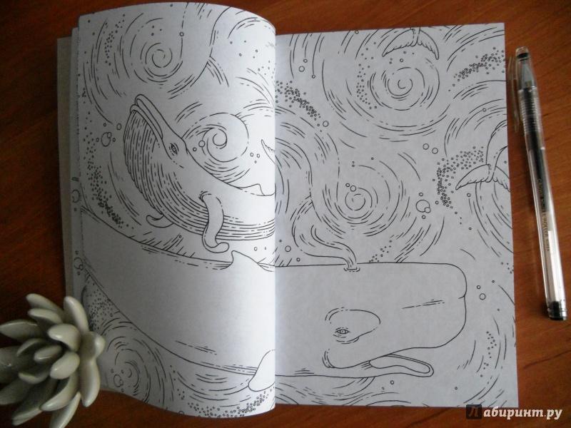 Иллюстрация 15 из 50 для Моретерапия. Мини-раскраска ...