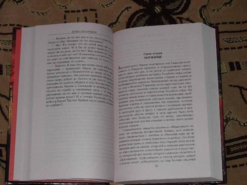 Иллюстрация 3 из 11 для Спутники Волкодава. Тень императора - Павел Молитвин | Лабиринт - книги. Источник: nastya-020499