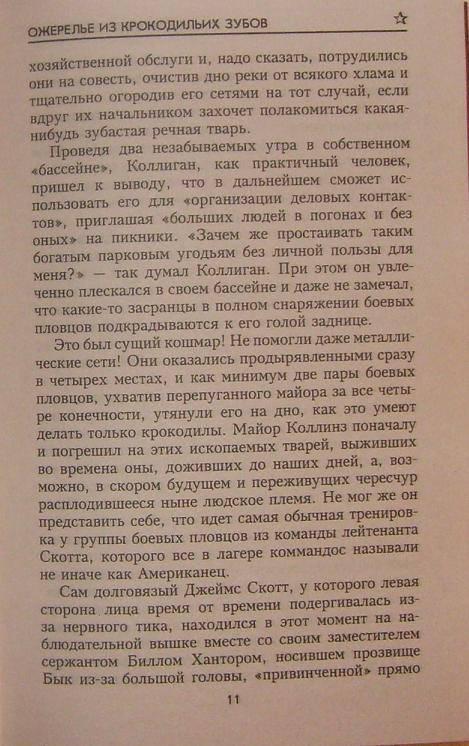Иллюстрация 9 из 12 для Тайное оружие фюрера - Александр Зеленский | Лабиринт - книги. Источник: Laki