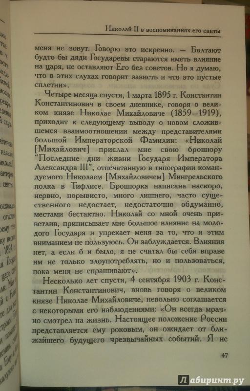 Иллюстрация 4 из 6 для Император Николай II. Тайны Российского императорского двора - В. Хрусталев   Лабиринт - книги. Источник: Annexiss