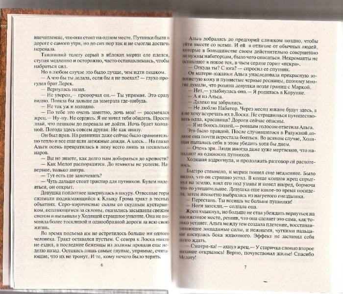 Иллюстрация 8 из 11 для Искра и ветер - Алексей Пехов | Лабиринт - книги. Источник: Печорина  Александра Игоревна