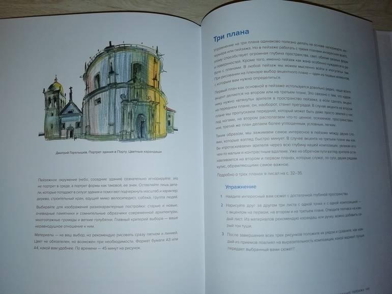 Иллюстрация 27 из 33 для Простое рисование. Упражнения для развития и поддержания самостоятельной рисовальной практики - Дмитрий Горелышев   Лабиринт - книги. Источник: Счастливая мама