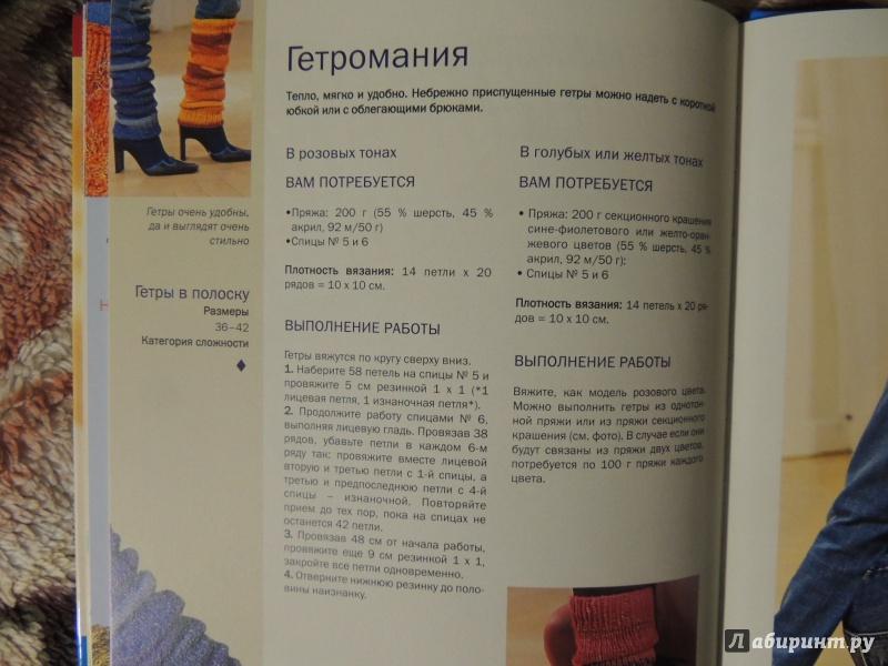 Иллюстрация 15 из 18 для Замечательные носки - Жанне Граф | Лабиринт - книги. Источник: WasiaShtein