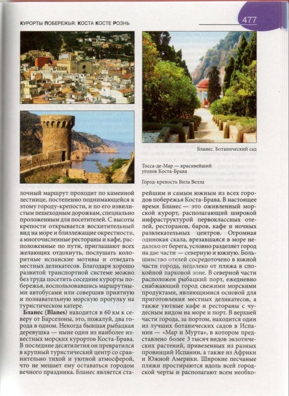 Иллюстрация 6 из 7 для Все об Испании - Анна Фельтина | Лабиринт - книги. Источник: Lustralis