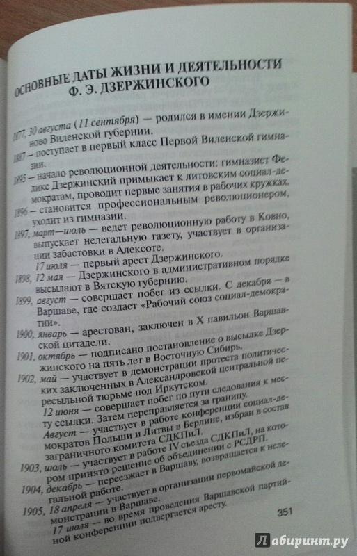 Иллюстрация 24 из 34 для Дзержинский - Сергей Кредов | Лабиринт - книги. Источник: Akselle gn