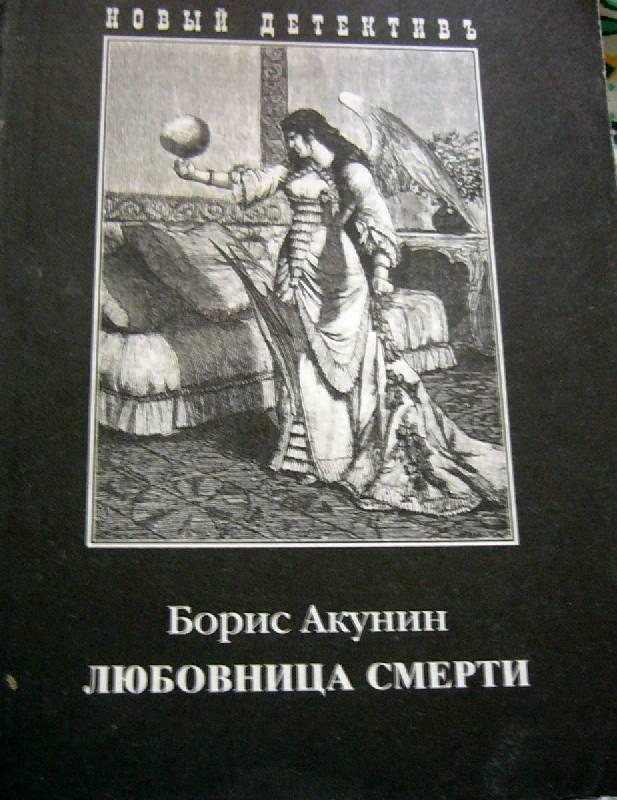 Иллюстрация 1 из 25 для Любовница смерти - Борис Акунин | Лабиринт - книги. Источник: Nika