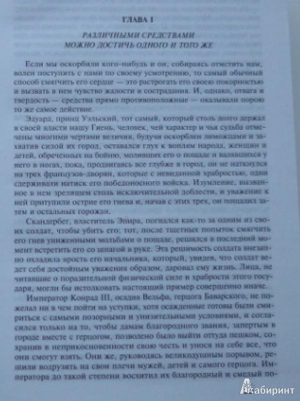 Иллюстрация 6 из 23 для Опыты. Полное издание в одном томе - Мишель Монтень | Лабиринт - книги. Источник: Большой любитель книг